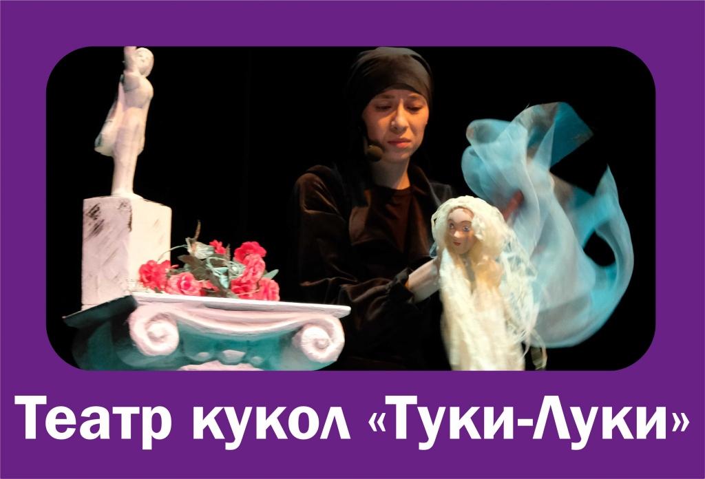 Афиша театра туки луки пермь театры новосибирск афиша на июль 2017