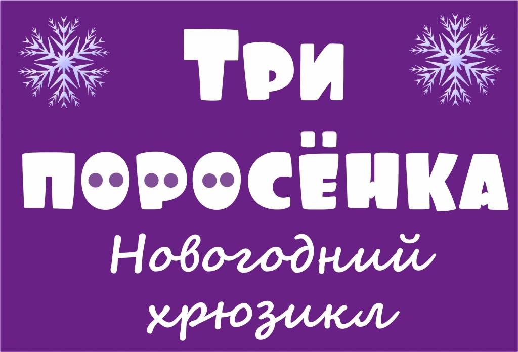 Театр кукол ижевск купить билет онлайн афиша кино в тетрисе петрозаводск