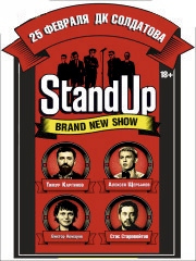 Большой Stand Up. Comedy Brand New Show