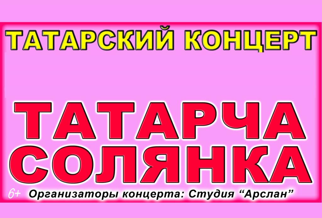 Афиша пермь концерты татарские купить билет на концерт лепса и розенбаума