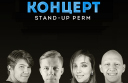 Концерт Stand-Up Perm