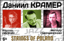 "Даниил Крамер, Матеуш Смочинский, Бартош Дворак ""Strings Of Poland"""