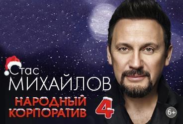 Билеты на концерт михайлова в перми одноактный балет купить билет