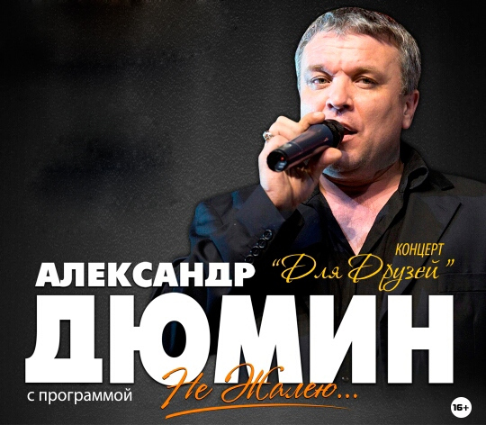 Дюмин афиша концертов стоимость билетов на концерт басты в минске