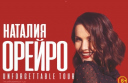 Наталия Орейро - Unforgettable tour