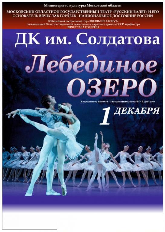 Лебединое озеро балет купить билет на декабрь концерт холл эрмитаж казань официальный сайт афиша