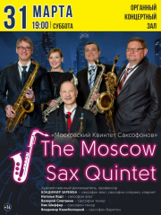 The Moscow SaxQuintet: концерт