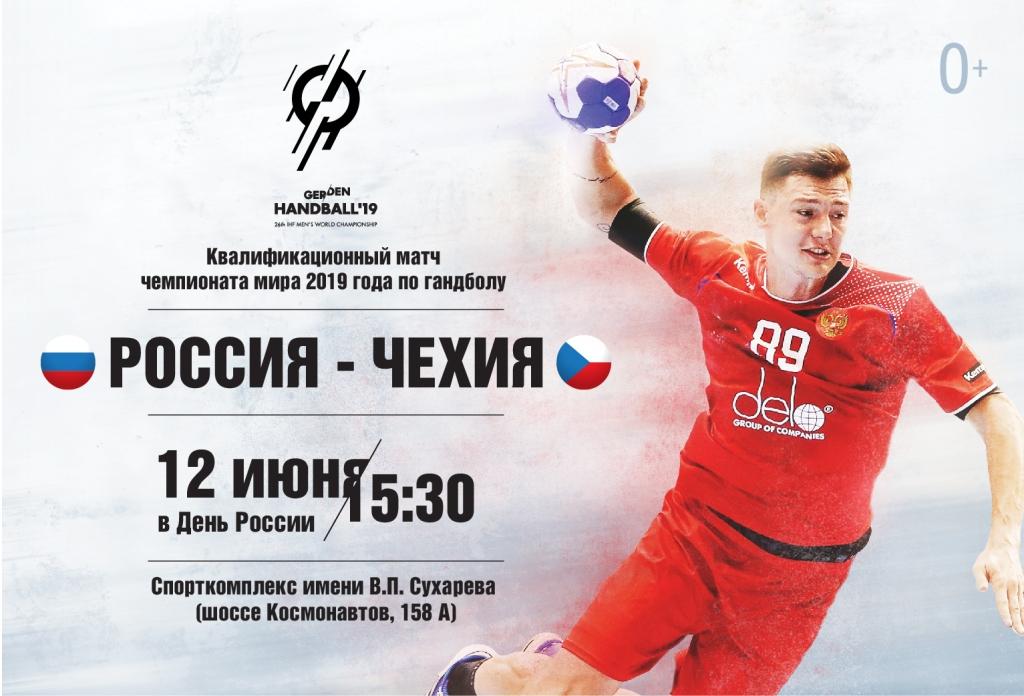 Чемпионат мира по гандболу 2019 среди мужчин